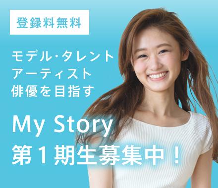 登録料無料 モデル・タレント・アーティスト・俳優を目指す My Story 第1期生募集中!