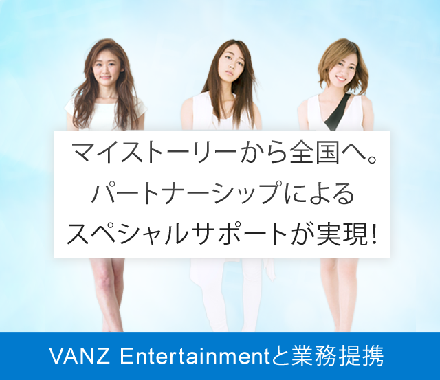 VANZ Entertainmentとの業務提携