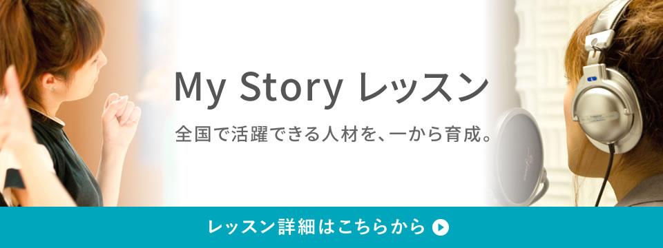 My Storyレッスン