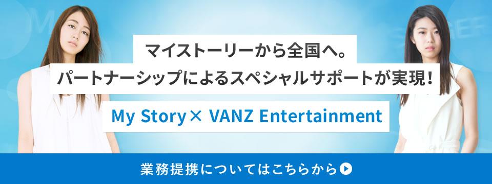 VANZ Entertainmentとの業務提携