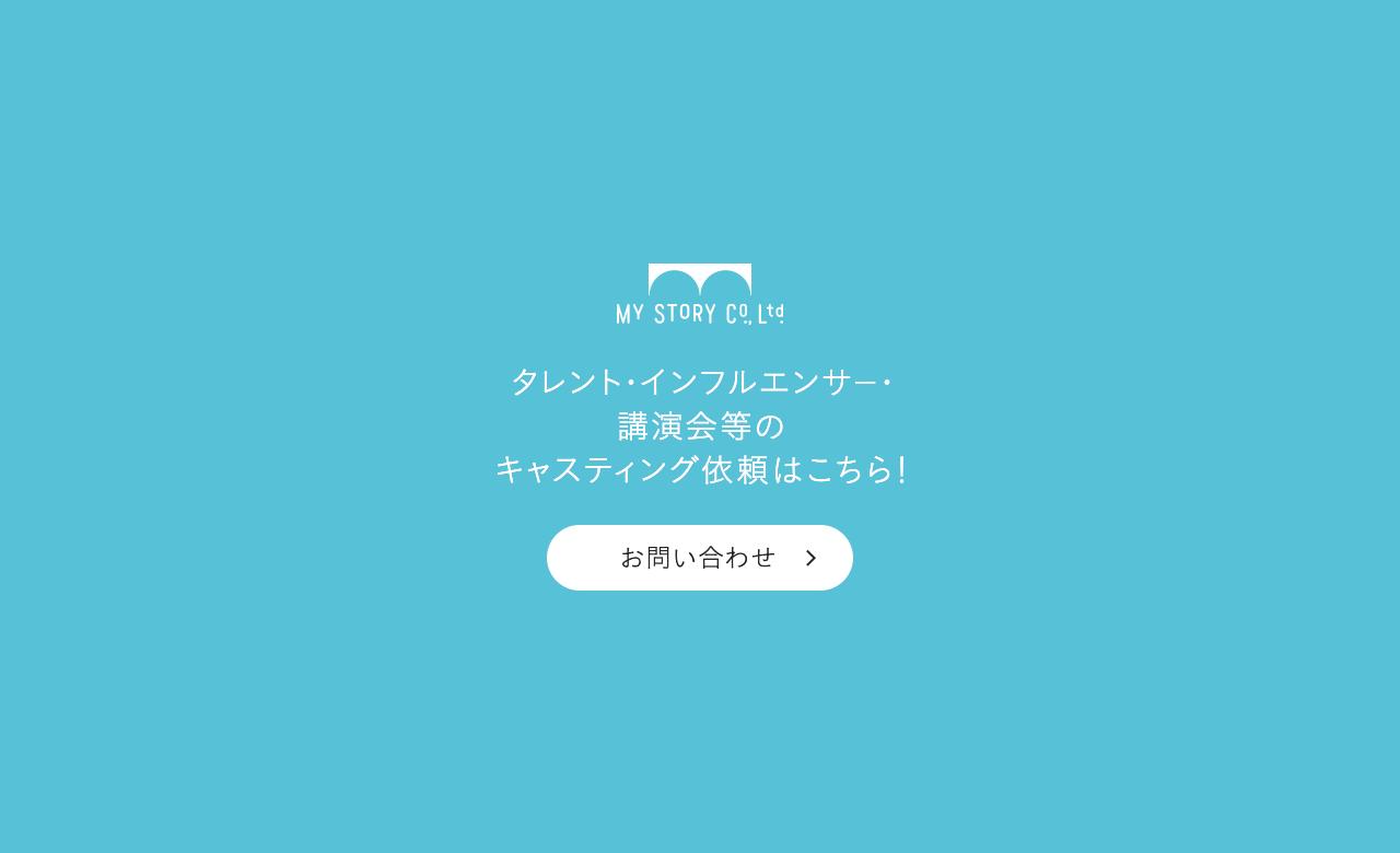 My Story(マイストーリー)モデルタレント