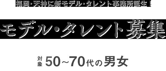福岡・天神に新モデル・タレント事務所誕生!モデル・タレント募集 対象50~70代の男女
