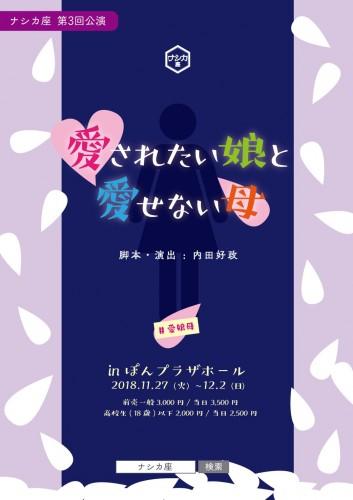 舞台「愛されたい娘と愛せない母」チラシ (1)